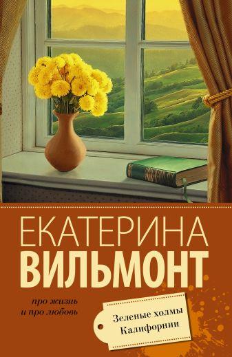 Екатерина Вильмонт - Зеленые холмы Калифорнии обложка книги