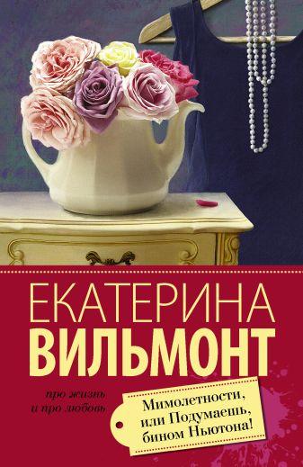 Екатерина Вильмонт - Мимолетности, или Подумаешь, бином Ньютона! обложка книги