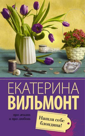 Екатерина Вильмонт - Нашла себе блондина! обложка книги