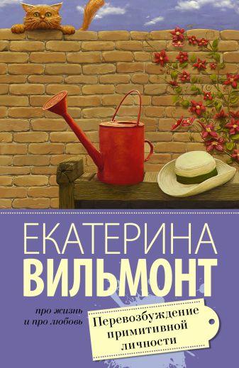 Екатерина Вильмонт - Перевозбуждение примитивной личности обложка книги