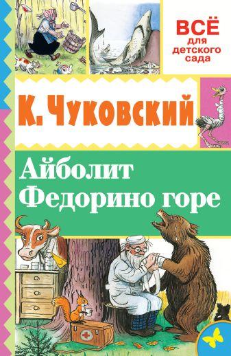 Чуковский К.И., Сутеев В.Г. - Айболит. Федорино горе обложка книги