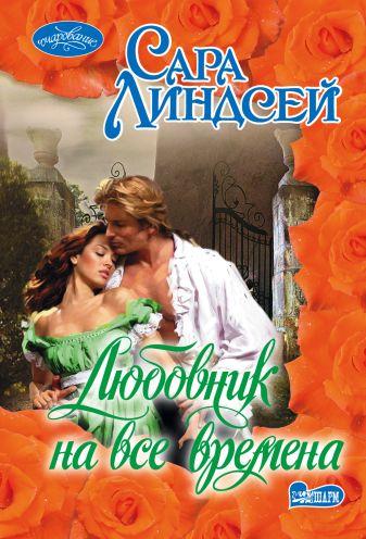 Линдсей С. - Любовник на все времена обложка книги