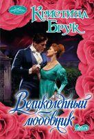 Брук К. - Великолепный любовник' обложка книги