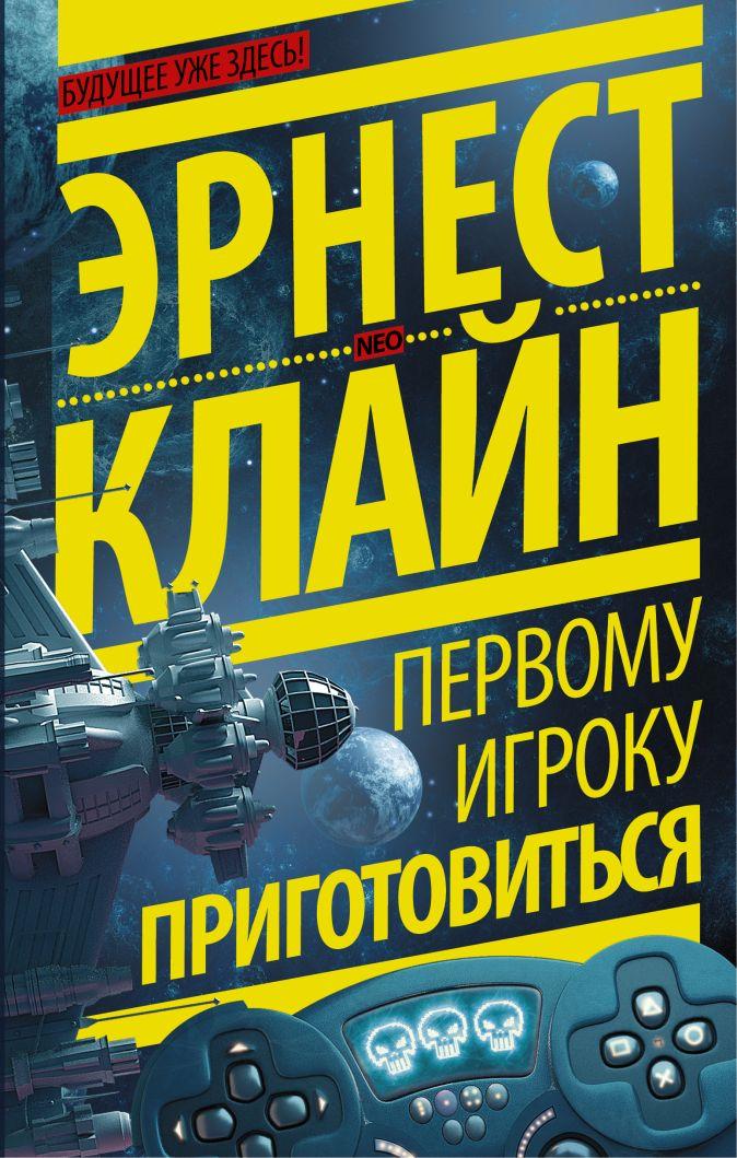 Эрнест Клайн - Первому игроку приготовиться обложка книги