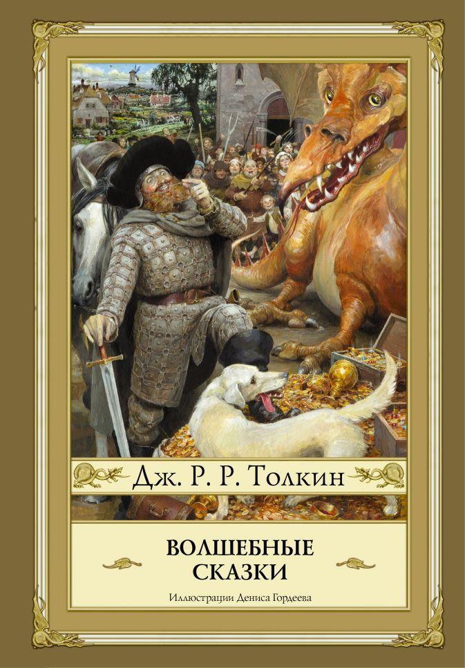 Джон Рональд Руэл Толкин - Волшебные сказки обложка книги