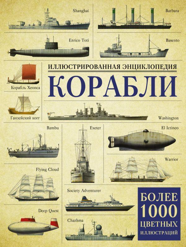Корабли. Иллюстрированная энциклопедия Росс Дэвид