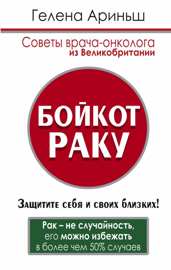 Гелена Беликова - Бойкот раку! Защитите себя и своих близких. Советы врача-онколога из Великобритании обложка книги