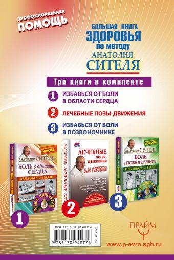 Большая книга здоровья по методу Анатолия Сителя. Три книги в комплекте + DVD Анатолий Ситель