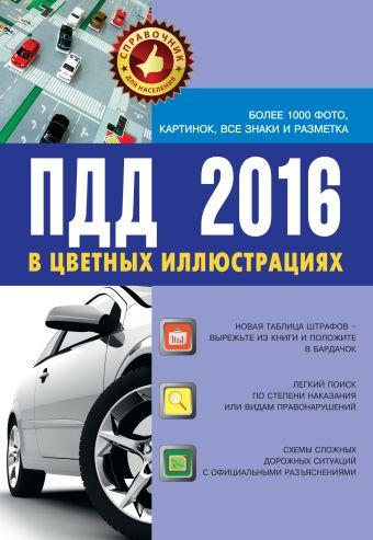 ПДД 2016 в цветных иллюстрациях .