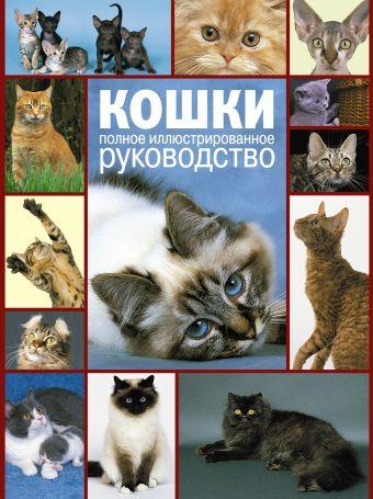 Кошки. Полное руководство Рипинская П.С.