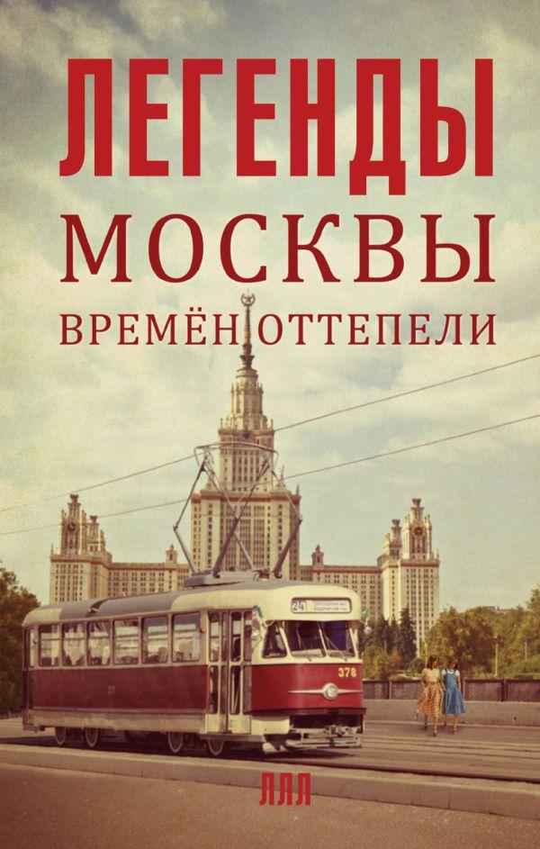 Легенды Москвы времен оттепели Умнова Т.В.