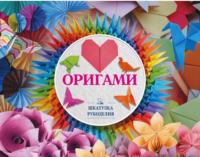 Смирнов Д.С. - Оригами обложка книги