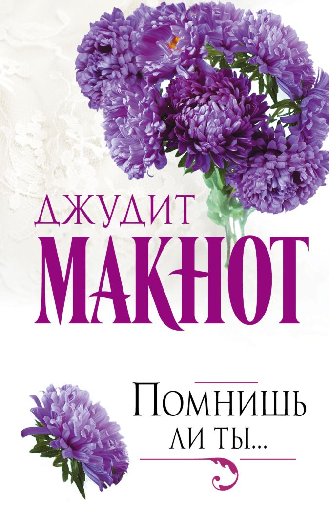 Джудит Макнот - Помнишь ли ты... обложка книги