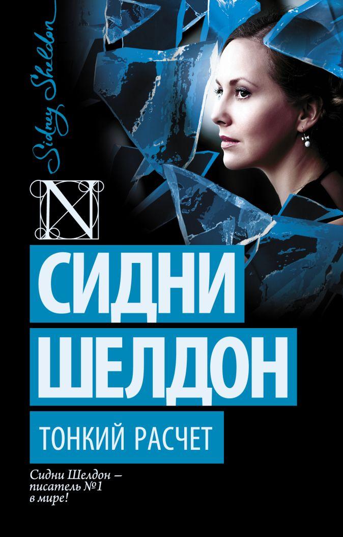 Сидни Шелдон - Тонкий расчет обложка книги