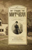 Митчелл Г. - Убийства в Солтмарше' обложка книги