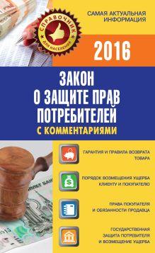 Закон о защите прав потребителей с комментариями на 2016