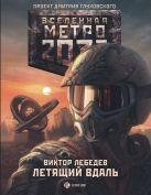 Виктор Лебедев - Метро 2033: Летящий вдаль' обложка книги