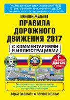 Жульнев Н.Я. - Правила дорожногодвижения 2017 с комментариями и иллюстрациями+обучающий диск' обложка книги