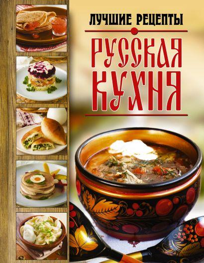 Русская кухня. Лучшие рецепты - фото 1