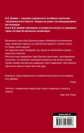 Маяк Филлис Дороти Джеймс