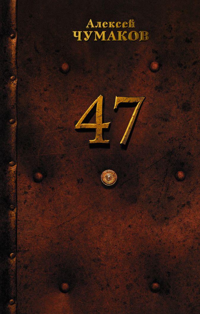 Алексей Чумаков - 47 обложка книги