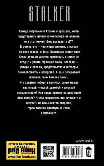 Стражи Армады. Прыжок за грань Роман Приходько