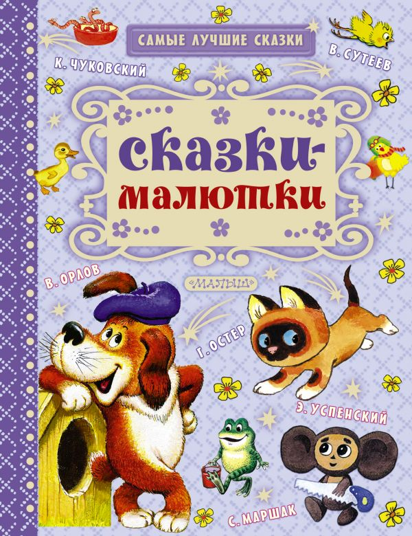 Сказки-малютки Маршак С.Я., Успенский Э.Н. и др.