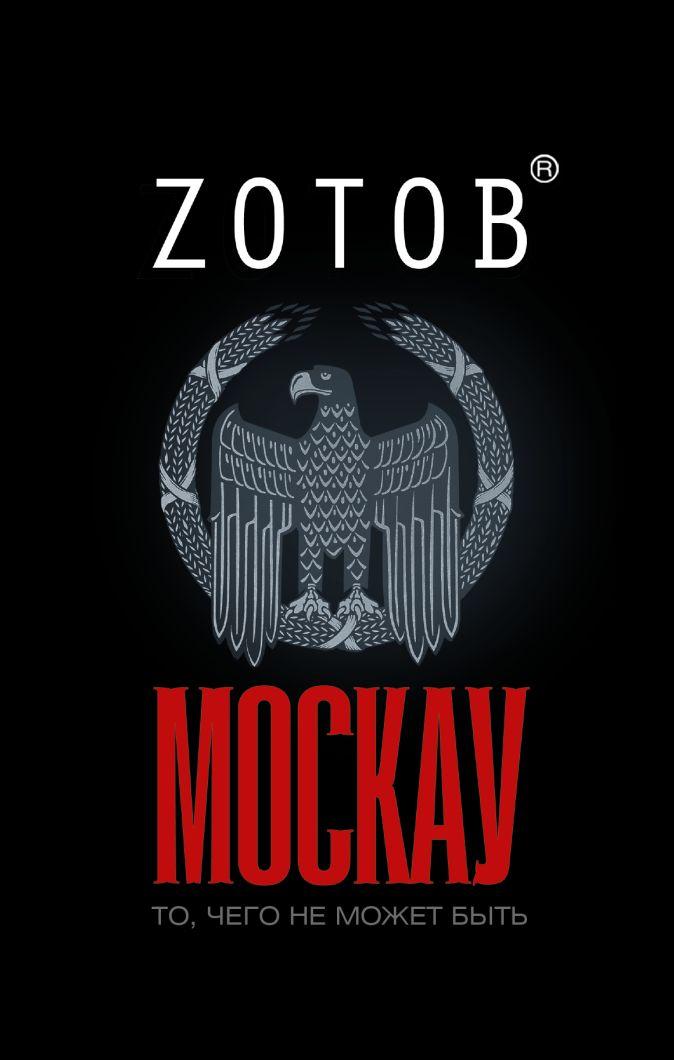 Zотов - Москау; Сказочник обложка книги
