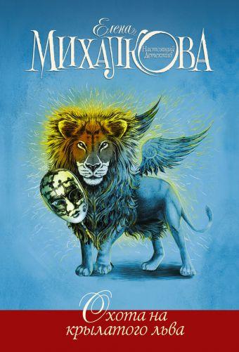 Охота на крылатого льва Елена Михалкова
