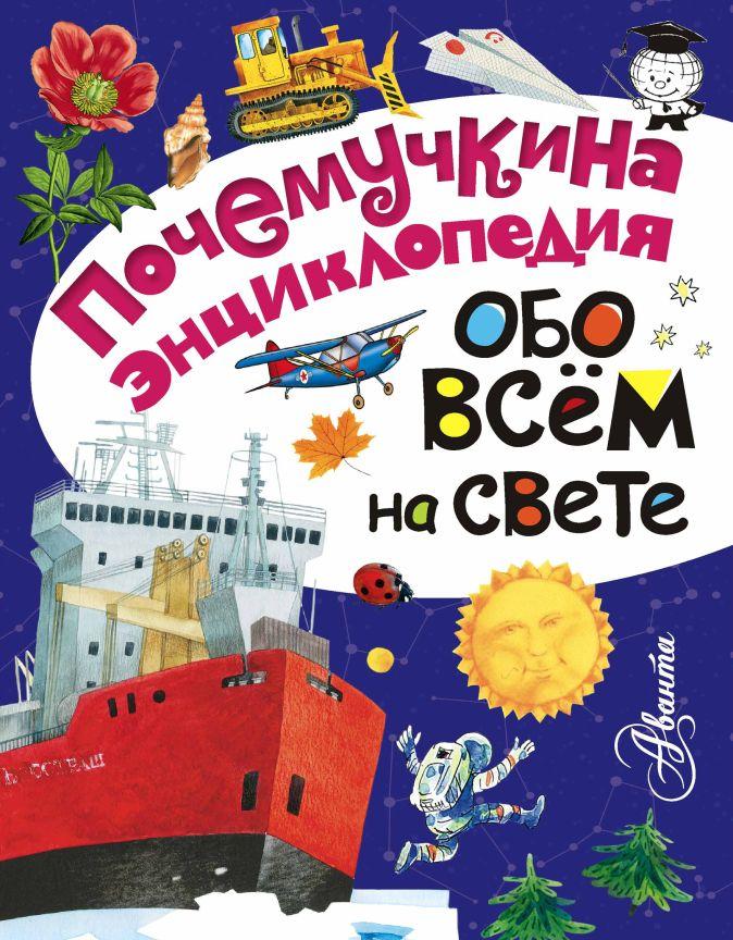Обо всём на свете В. Альтшулер, Г. Граубин, С. Смирнов