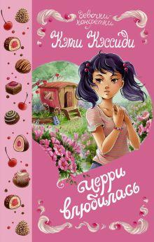 Девочки-конфетки