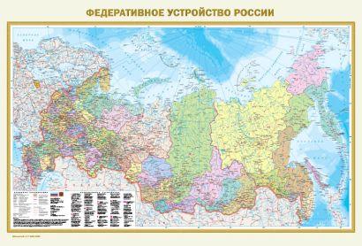 Федеративное устройство России. Физическая карта России А0 - фото 1