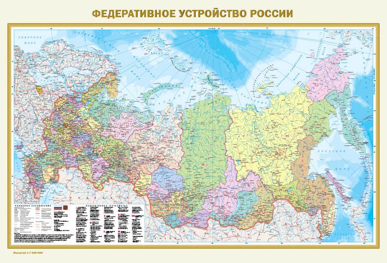 Федеративное устройство России. Физическая карта России А0