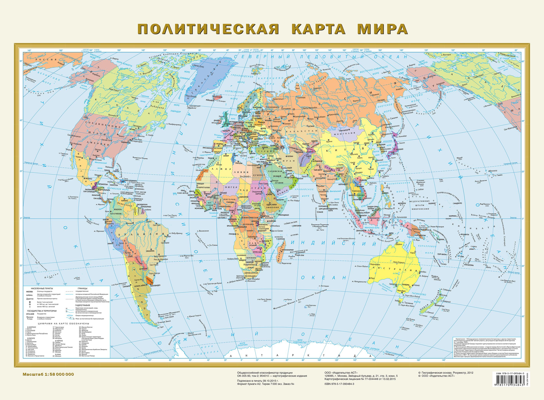 Политическая карта мира А 2