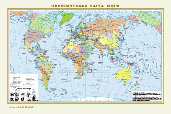 Политическая карта мира. Физическая карта мира А3