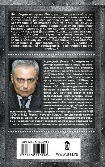 Охота на Охотника Данил Корецкий