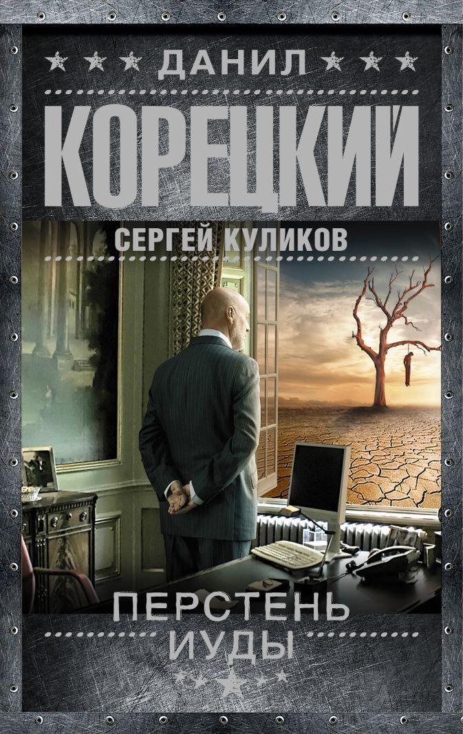 Данил Корецкий, Сергей Куликов - Перстень Иуды обложка книги