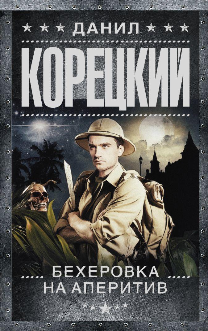 Данил Корецкий - Похититель секретов-2. Бехеровка на аперитив обложка книги