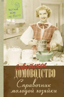Советское домоводство