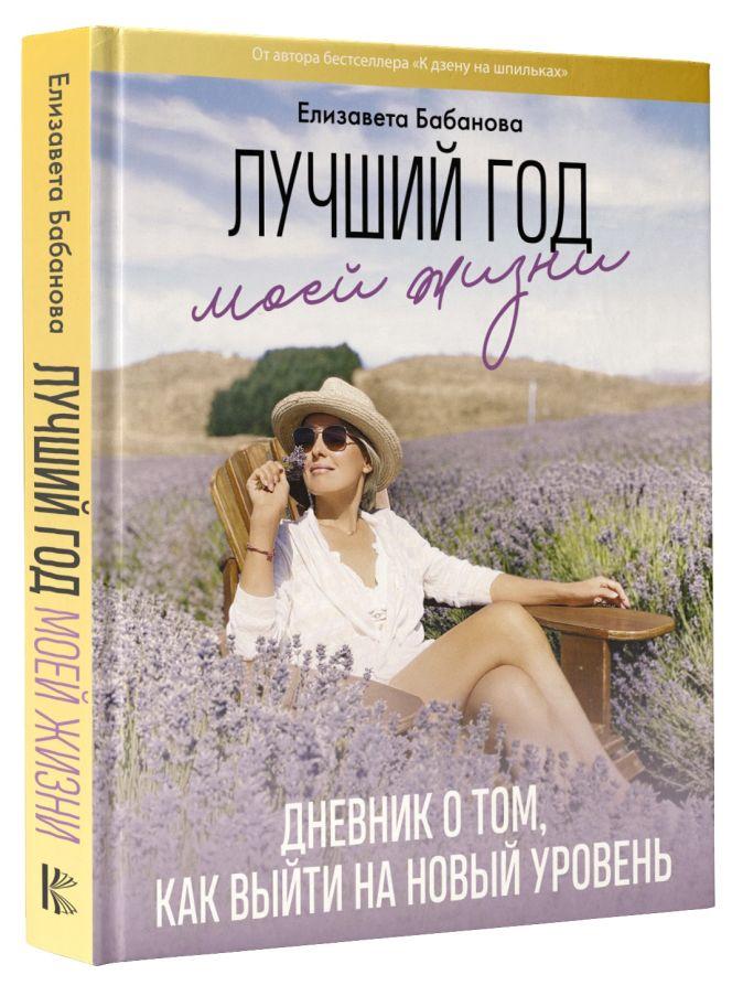 Елизавета Бабанова - Лучший год моей жизни обложка книги