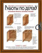 Лэнг Боб - Работы по дереву. Кухонная мебель своими руками. Чертежи и профессиональные методы конструирования и дизайна всех видов кухонной мебели' обложка книги