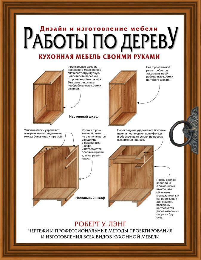 Лэнг Боб - Работы по дереву. Кухонная мебель своими руками. Чертежи и профессиональные методы конструирования и дизайна всех видов кухонной мебели обложка книги