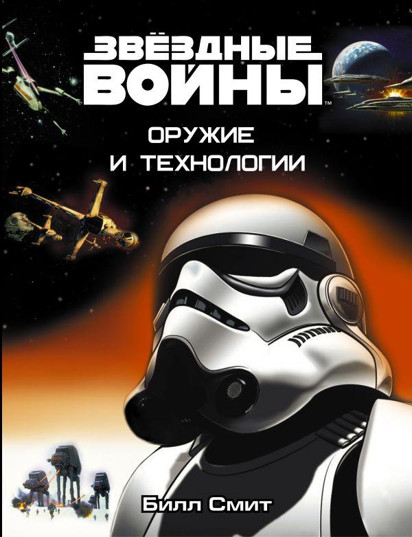 Звёздные Войны. Оружие и технологии Смит Билл