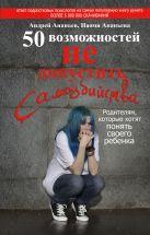 Ананьев Андрей, Ананьева Наоми - 50 возможностей не допустить самоубийства. Родителям, которые хотят понять своего ребенка' обложка книги