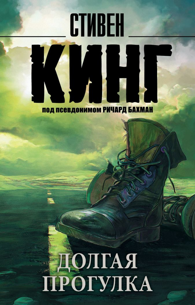 Стивен Кинг - Долгая Прогулка обложка книги