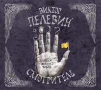 Смотритель. Орден жёлтого флага (на CD диске)