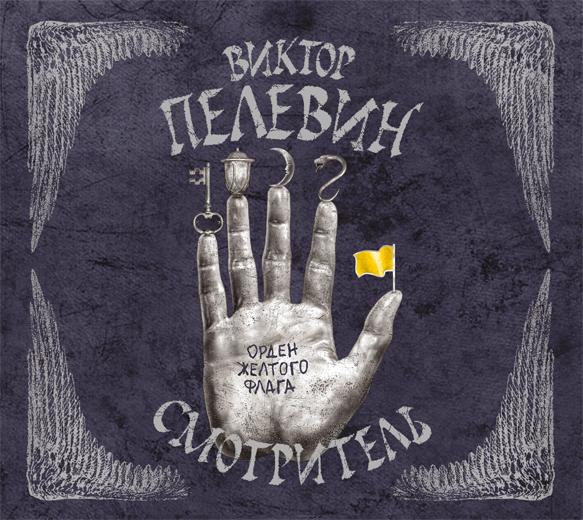 Пелевин В. -  Смотритель. Орден жёлтого флага (на CD диске) обложка книги