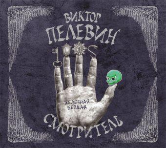 Смотритель. Железная бездна (на CD диске) Пелевин В.О.
