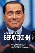 Фридман А. - Берлускони' обложка книги