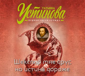 Устинова Т.В. - Шекспир мне друг, но истина дороже (на CD диске) обложка книги